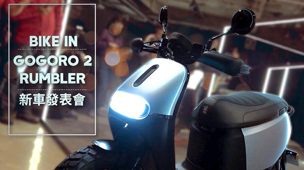 [IN新聞] MAN起來!Gogoro 2 Rumbler