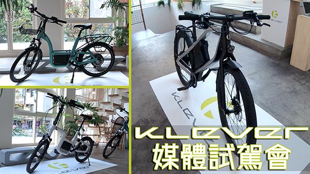 [IN新聞] 輕鬆踩!KLEVER電動自行車