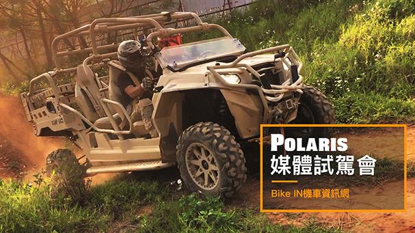 [IN新聞] 有夠狂!Polaris ORV全地形車媒體試駕會