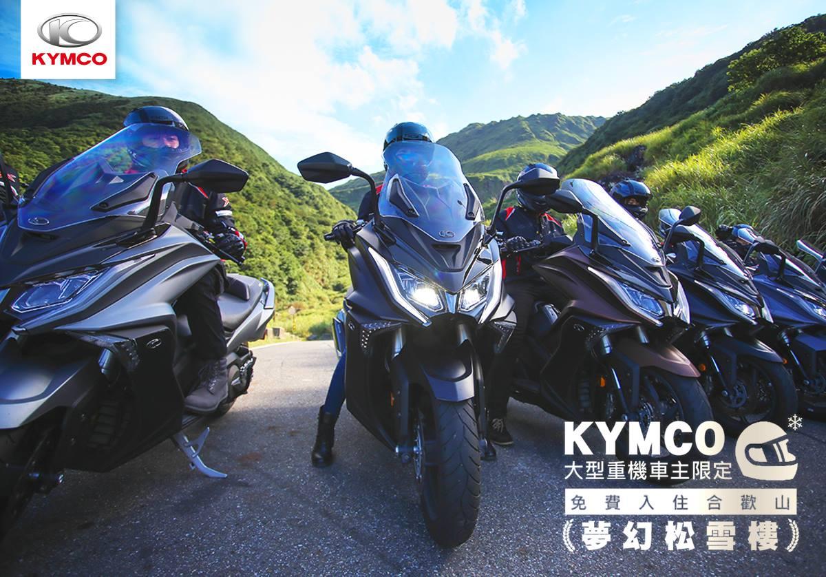 proimages/IN新聞/2019/04/0423_KYMCO美好駕騎/美好駕騎活動.jpg
