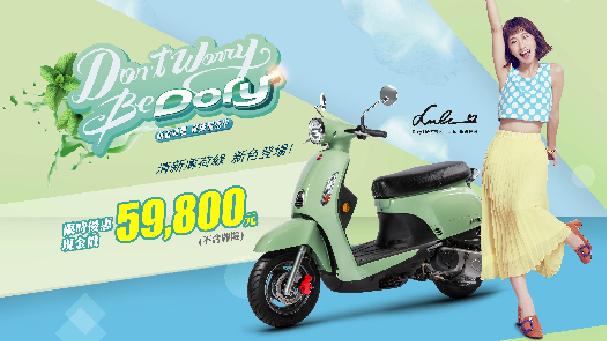 [IN新聞] AEON Dory115 薄荷綠新色登場
