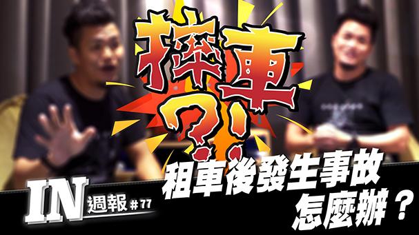 [IN週報] 租車摔車該怎麼辦? #77
