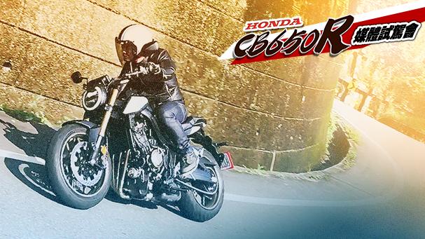 [IN新聞] 動感有型 - Honda CB650R 媒體試駕會