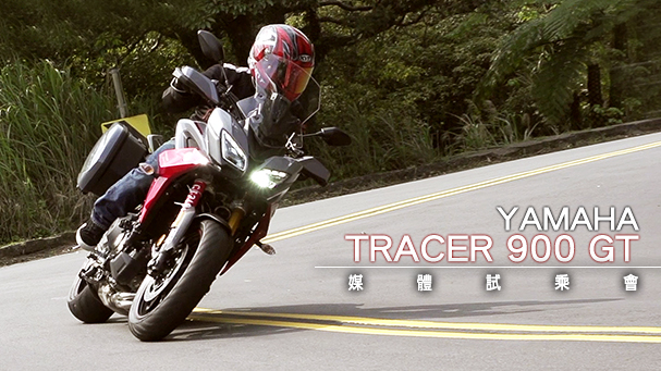 [IN新聞] 三缸好!YAMAHA Tracer 900 GT