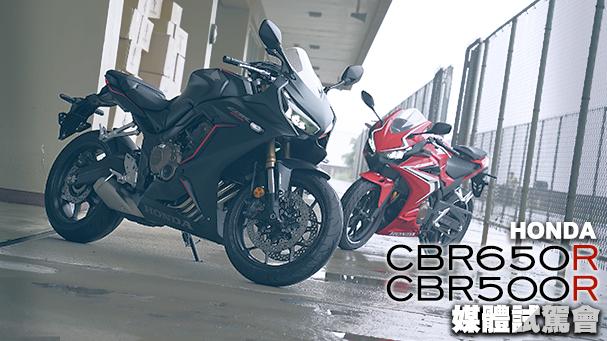 [IN新聞] 雨天實測!Honda CBR650R & CBR500R 媒體試駕會