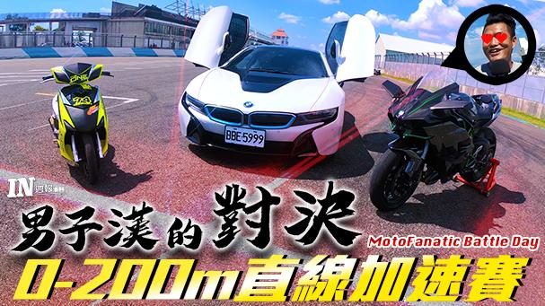 [IN週報] 男子漢的對決!大鵬灣0-200m直線加速賽!#84