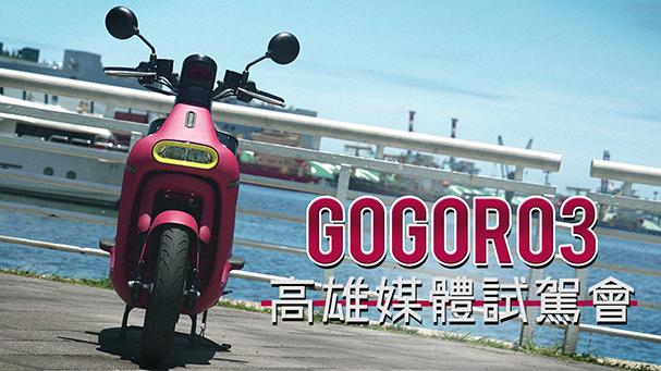 [IN週報] 試一試!Gogoro 3 媒體試駕會