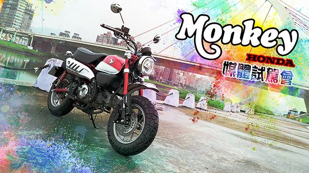 [IN新聞] 大猴子!Honda Monkey 125媒體試駕會