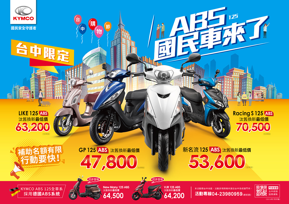 proimages/IN新聞/2019/07/0724_KYMCO_ABS/01.jpg