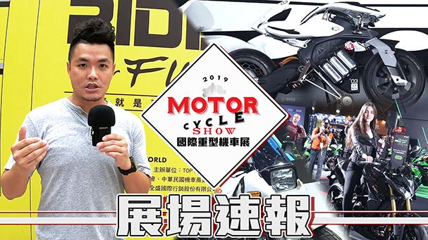 [IN新聞] 熱門新車一次看!2019台灣重機展特別報導