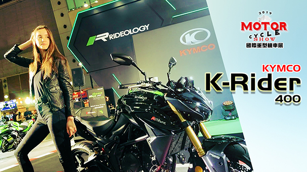 [IN新聞] 正式登台!KYMCO K-Rider 400