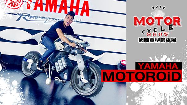 [IN新聞] 拍電影啊!?YAMAHA MOTOROiD現身台灣!