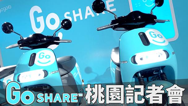 [IN新聞] 隨租隨還!Gogoro共享機車服務登場!