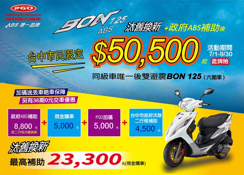 proimages/IN新聞/2019/08/0830_PGO_BON/BON_125_台中市民享最低50500元起.jpg