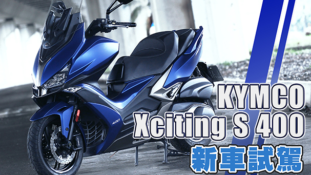 [IN新聞] 新跑旅!KYMCO Xciting S400試駕