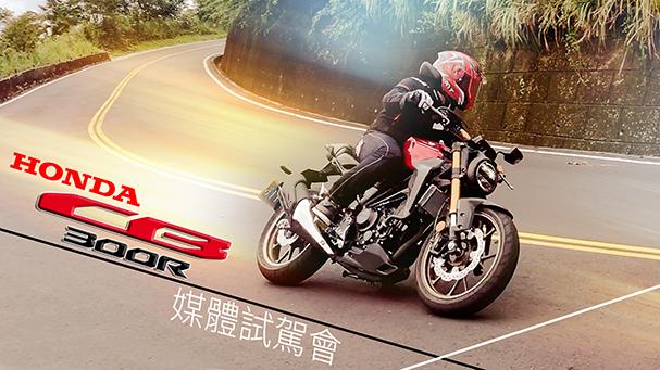 [IN新聞] 輕是王道!Honda CB300R 媒體試駕會