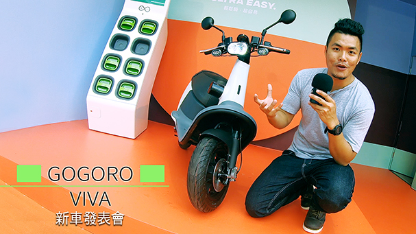 [IN新聞] 挑戰審美觀!Gogoro VIVA新車發表