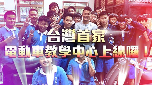 [IN週報] 台灣首座電動車教學中心上線啦! #99