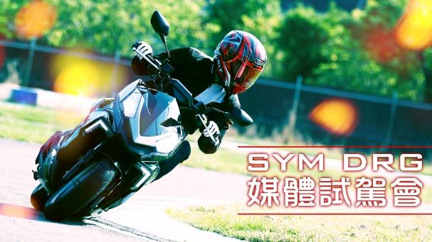 [IN新聞] 硬實力!SYM DRG 媒體試駕