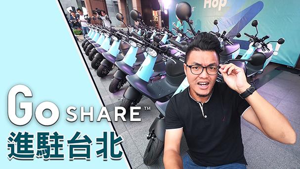 [IN新聞] 大量發生中!GoShare進攻台北!