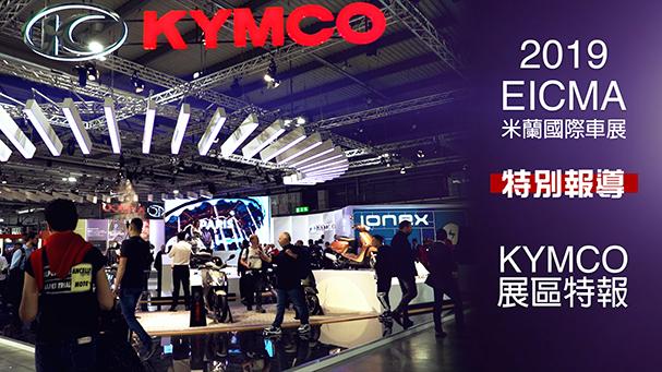 [IN新聞] 油電並進!KYMCO展場情報 - 米蘭車展特別報導