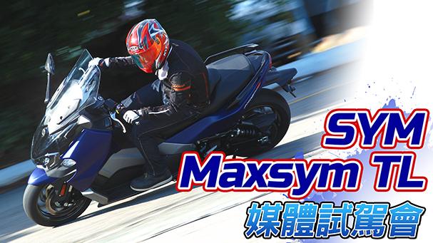 [IN新聞] 厲害了!SYM Maxsym TL媒體試駕會