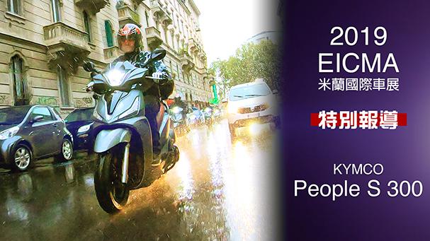 [IN新聞] 米蘭實測!KYMCO People S 300 - 米蘭車展特別報導
