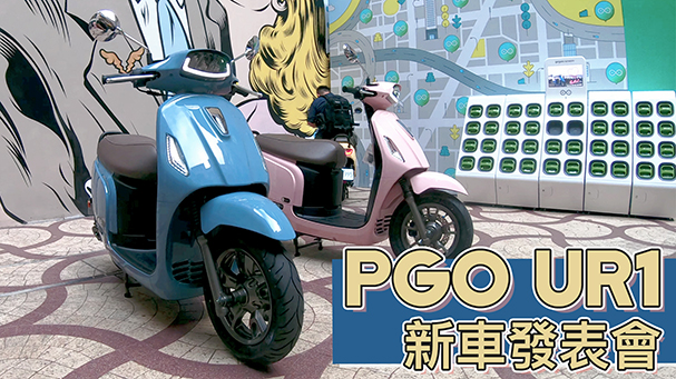 [IN新聞] 復古風電動車! PGO Ur1新車發表會