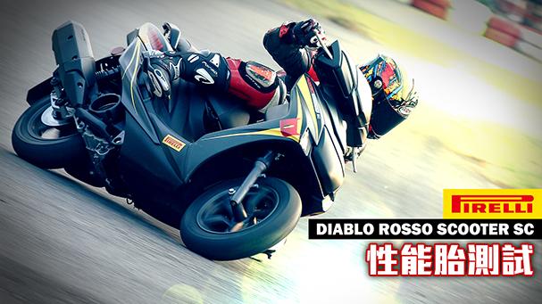 [IN新聞] 閃電來了!倍耐力小惡魔胎 Pirelli Diablo Rosso Scooter SC測試
