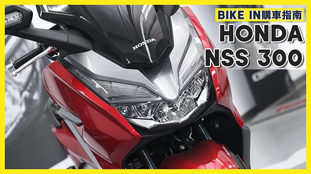 [購車指南] Honda NSS300 2020式樣