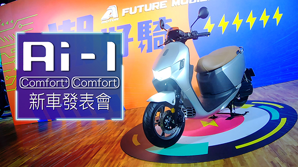 [IN新聞] 怎麼長一樣?Aeon Motor Ai-1 comfort登場