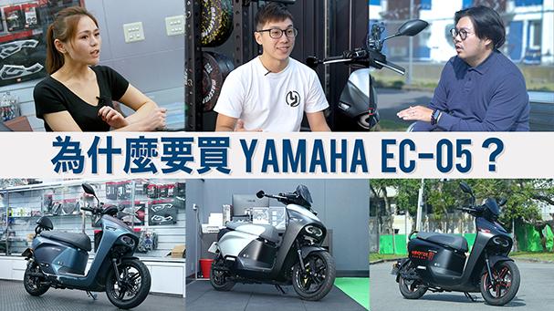 錢太多?為什麼要買YAMAHA EC-05?