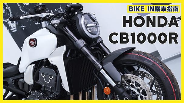 [購車指南] Honda CB1000R