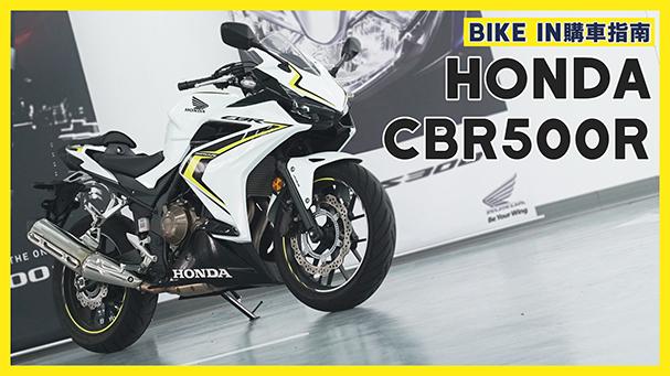 [購車指南] Honda CBR500R