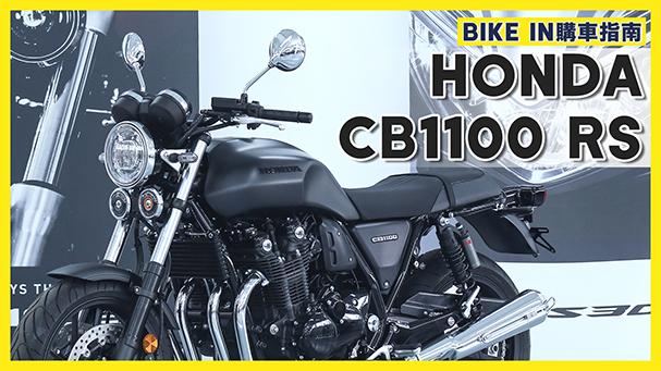 [購車指南] Honda CB1100RS