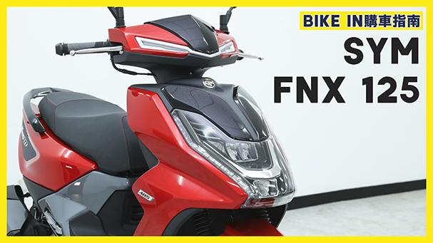 [購車指南] SYM FNX 125