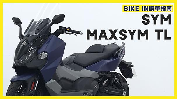 [購車指南] SYM Maxsym TL