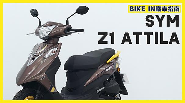 [購車指南] SYM Z1 Attila