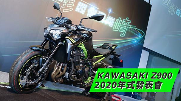 [IN新聞] 電控升級!2020 KAWASAKI Z900正式引進