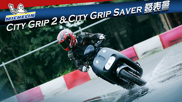 [IN新聞] 換輪胎還能省電?米其林City Grip Saver發表會