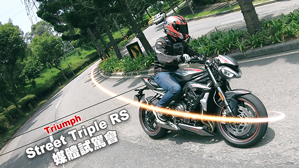[IN新聞] 值得期待!Triumph Street Triple RS媒體發表會
