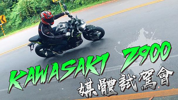 [IN新聞] 動靜自如!Kawasaki Z900 2020年式 媒體試駕會