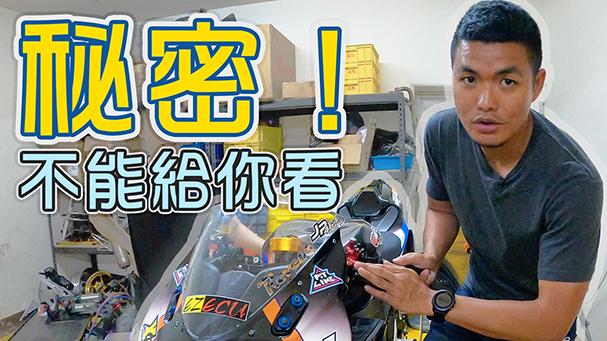 小三可以加入台灣最強車隊嗎!?菜鳥出任務 ep.6 feat.亞旭車隊