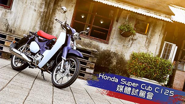 [IN新聞] 一億人的選擇!Honda Super Cub C125媒體試駕會