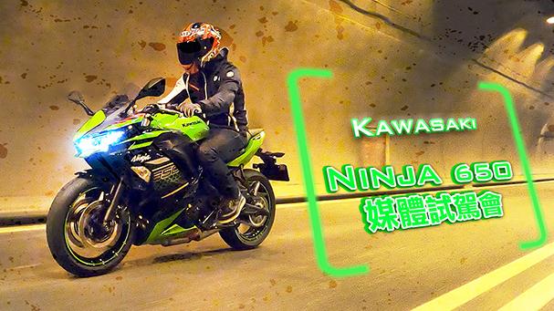 [IN新聞] 輕鬆好上手!Kawasaki Ninja 650 媒體試駕會