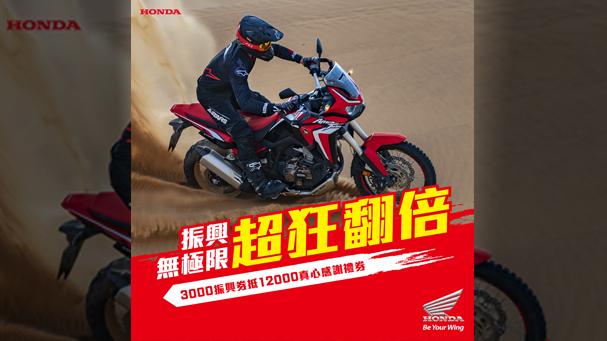 [IN新聞] Honda祭出振興無極限 超狂翻倍購車專案