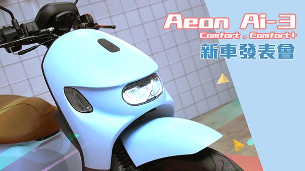 [IN新聞] 我就可愛!宏佳騰智慧電車 Ai-3 Comfort 新車發表