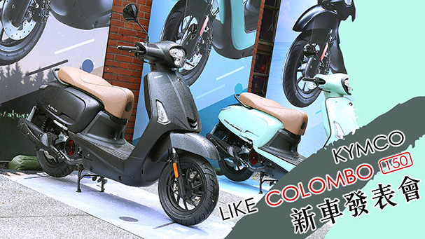 [IN新聞] 都會風格 - KYMCO LIKE COLOMBO 150