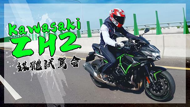 [IN新聞] 真的兇!Kawasaki ZH2 媒體試駕會