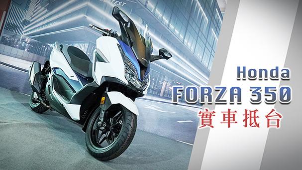 [IN新聞] 排量升級 - Honda FORZA350 實車抵台